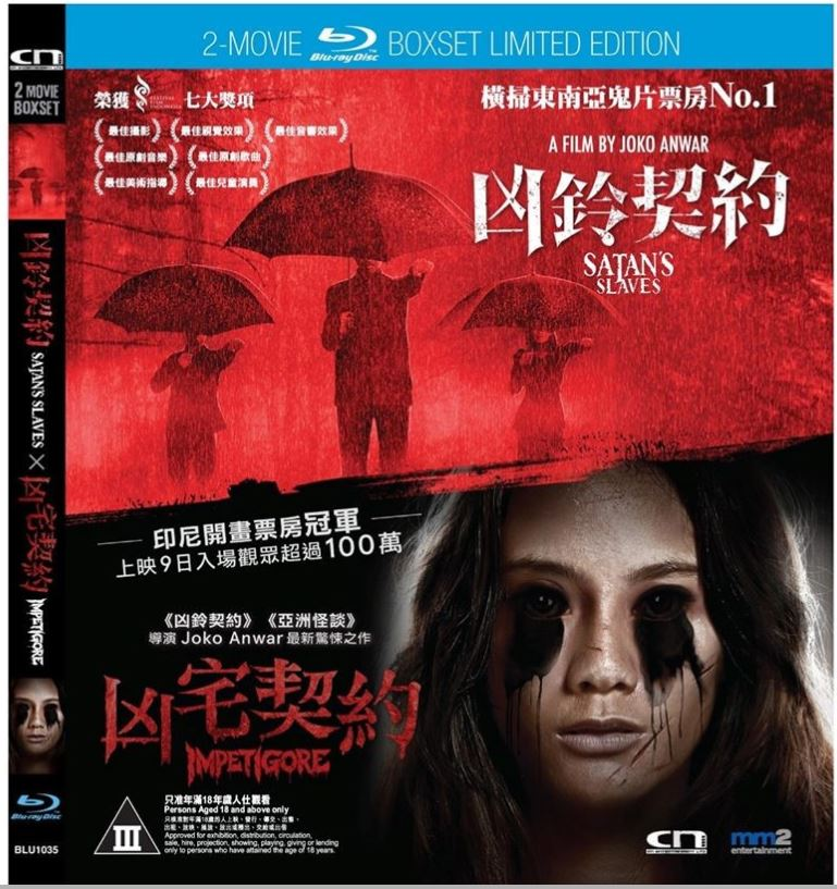 Impetigore 凶鈴契約 (2019) + Satan's Slaves 凶宅契約 (2017) (Blu Ray) (Boxset) (Limited Edition) (English Subtitled) (Hong Kong Version)