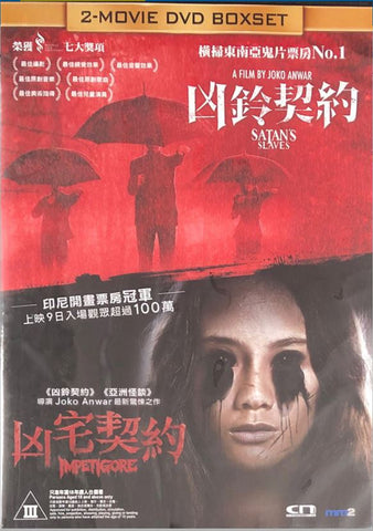 Impetigore 凶鈴契約 (2019) + Satan's Slaves 凶宅契約 (2017) (DVD) (Boxset) (Limited Edition) (English Subtitled) (Hong Kong Version)
