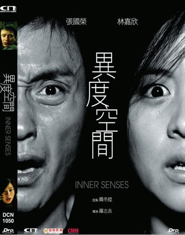Inner Senses 異度空間 (2002) (DVD) (Digitally Remastered) (English Subtitled) (Hong Kong Version)