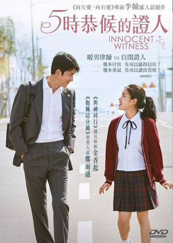 Innocent Witness (2019) (DVD) (English Subtitled) (Hong Kong Version) - Neo Film Shop
