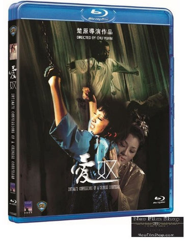Intimate Confessions of a Chinese Courtesan 愛奴 (1972) (Blu Ray) (Remastered Edition) (English Subtitled) (Hong Kong Version) - Neo Film Shop