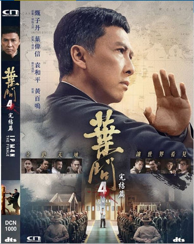 Ip Man 4: The Finale  葉問 4: 完結篇 (2019) (DVD) (English Subtitled) (Hong Kong Version) - Neo Film Shop