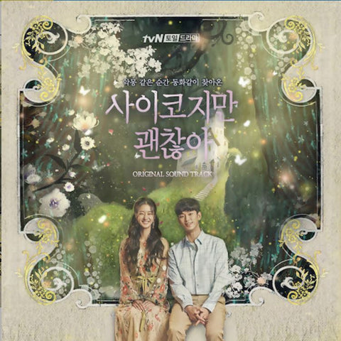 It's Okay to Not Be Okay OST 雖然是精神病但沒關係 (tvN Drama) (2CD) (Korea Version)
