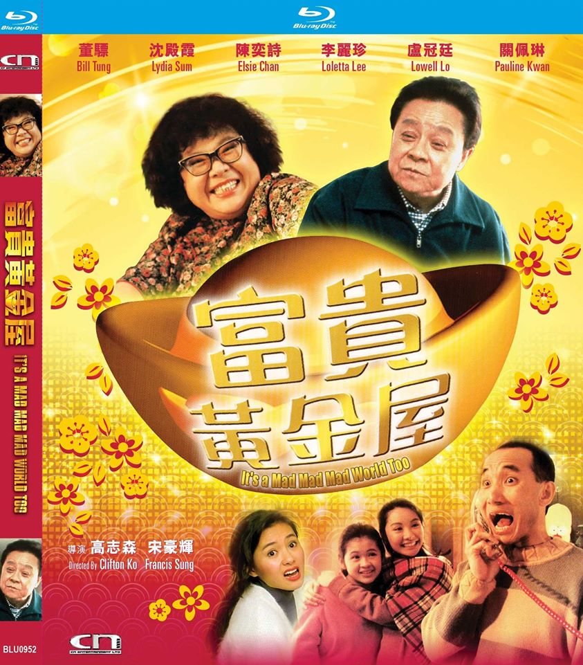 It's A Mad Mad Mad World Too! (1992) (Blu Ray) (Remastered) (English Subtitled) (Hong Kong Version) - Neo Film Shop
