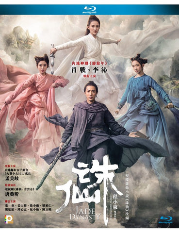 Jade Dynasty 誅仙 (2019) (Blu Ray) (English Subtitled) (Hong Kong Version) - Neo Film Shop