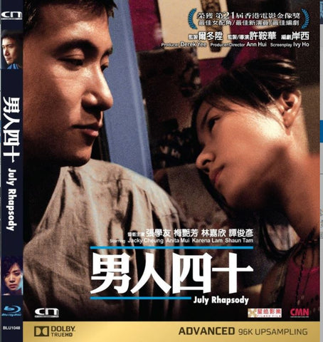July Rhapsody 男人四十 (2002) (Blu Ray) (Digitally Remastered) (English Subtitled) (Hong Kong Version)