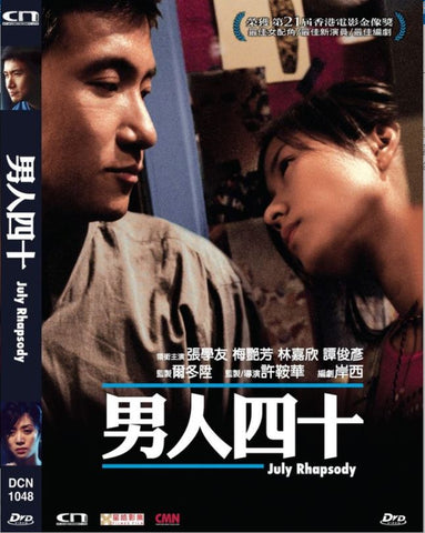 July Rhapsody 男人四十 (2002) (DVD) (Digitally Remastered) (English Subtitled) (Hong Kong Version)