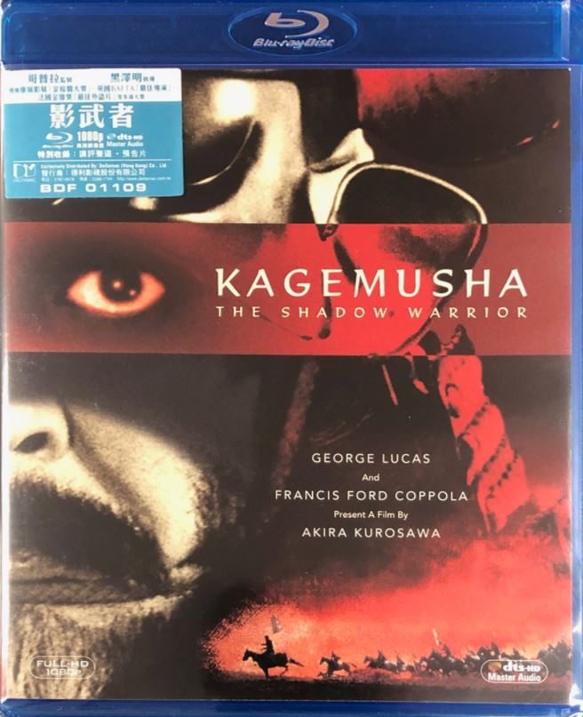 Kagemusha: The Shadow Warrior 影武者 (1980) (Blu Ray) (Digitally Remastered) (English Subtitled) (Hong Kong Version)