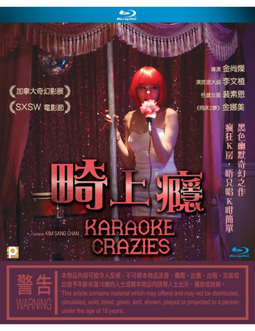 Karaoke Crazies 畸上癮 (2016) (Blu Ray) (English Subtitled) (Hong Kong Version) - Neo Film Shop