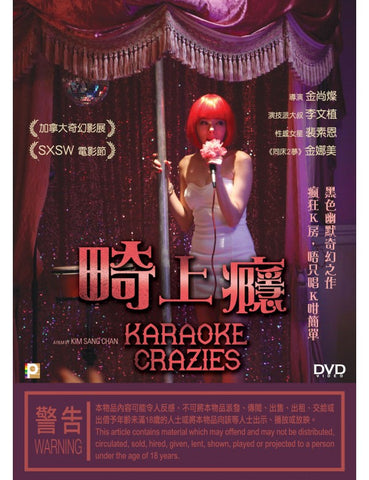 Karaoke Crazies 畸上癮 (2016) (DVD) (English Subtitled) (Hong Kong Version) - Neo Film Shop