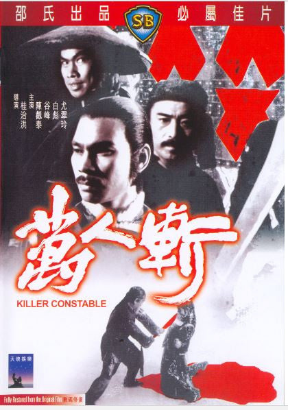 Killer Constable 萬人斬 (1980) (DVD) (English Subtitled) (Hong Kong Version)