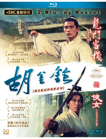 King Hu's Martial Arts Boxset (A Touch Of Zen + Dragon Inn) 胡金銓武俠電影系列 (Blu Ray) (4K Digitally Remastered) (English Subtitled) (Hong Kong Version)