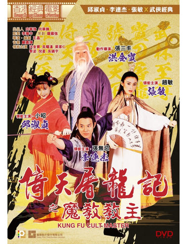 Kung Fu Cult Master 倚天屠龍記之魔教教主 (1993) (DVD) (Digitally Remastered) (English Subtitled) (Hong Kong Version)