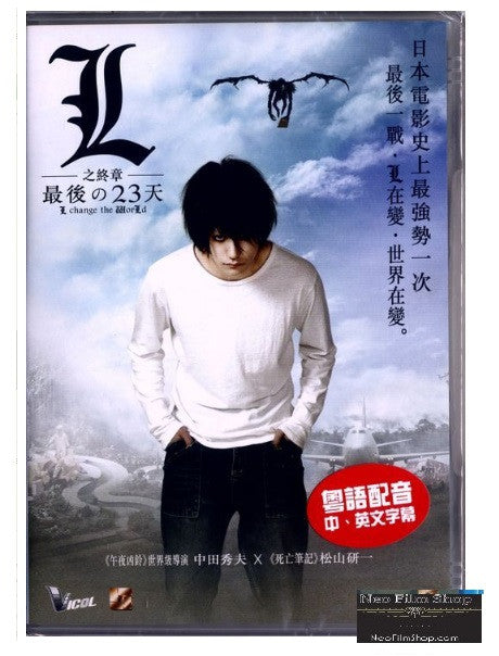 L Change The World L之終章.最後的23天 (2008) (DVD) (English Subtitled) (Hong Kong Version)