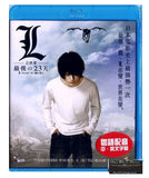 L Change The World L之終章.最後的23天 (2008) (Blu Ray) (English Subtitled) (Hong Kong Version) - Neo Film Shop