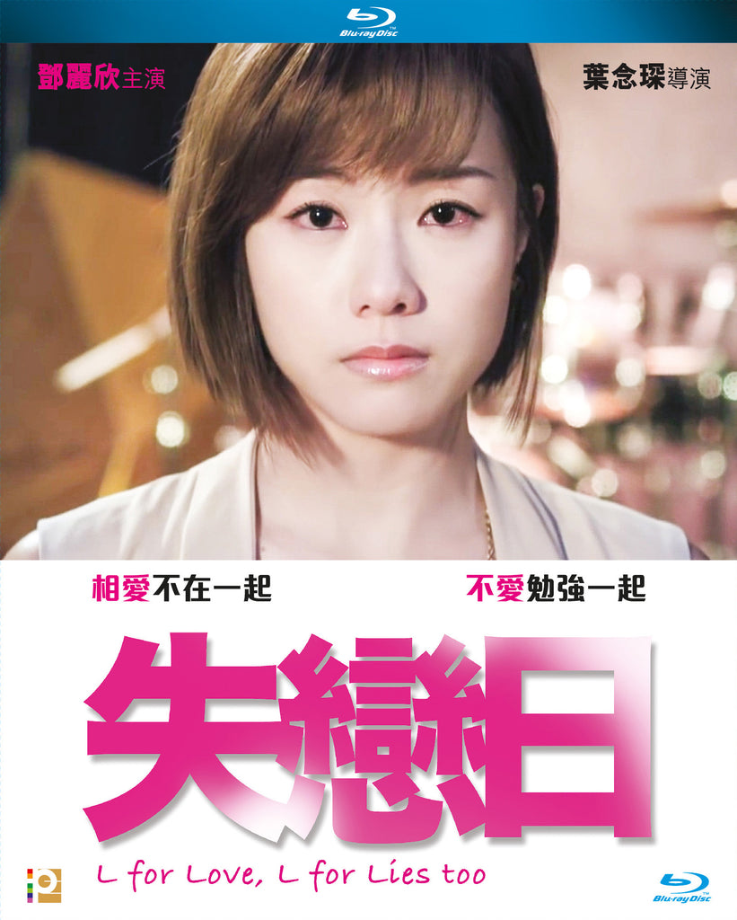 L for Love, L for Lies too 失戀日 (2016) (Blu Ray) (English Subtitled) (Hong Kong Version)