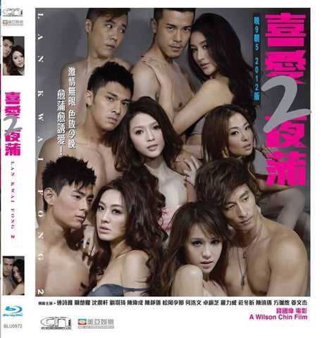 Lan Kwai Fong 2 喜愛夜蒲 II (2012) (Blu Ray) (English Subtitled) (Hong Kong Version) - Neo Film Shop