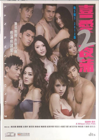 Lan Kwai Fong 2 喜愛夜蒲 II (2012) (DVD) (English Subtitled) (Hong Kong Version) - Neo Film Shop