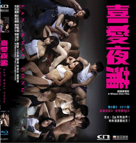 Lan Kwai Fong 喜愛夜蒲 (2011) (Blu Ray) (English Subtitled) (Hong Kong Version) - Neo Film Shop