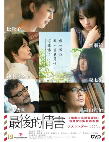 Last Letter ラストレター 最後的情書 (2020) (DVD) (English Subtitled) (Hong Kong Version)