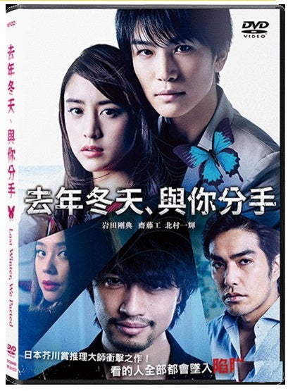 Last Winter, We Parted (2018) (DVD) (English Subtitled) (Hong Kong Version)