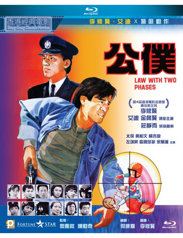 Law With Two Phases 公僕 (1984) (Blu Ray) (Digitally Remastered) (English Subtitled) (Hong Kong Version)