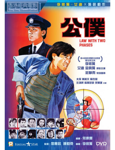 Law With Two Phases 公僕 (1984) (DVD) (Digitally Remastered) (English Subtitled) (Hong Kong Version)