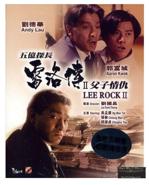 Lee Rock II 五憶探長雷洛傳II父子情仇 (1991) (Blu Ray) (English Subtitled) (Remastered Edition) (Hong Kong Version) - Neo Film Shop