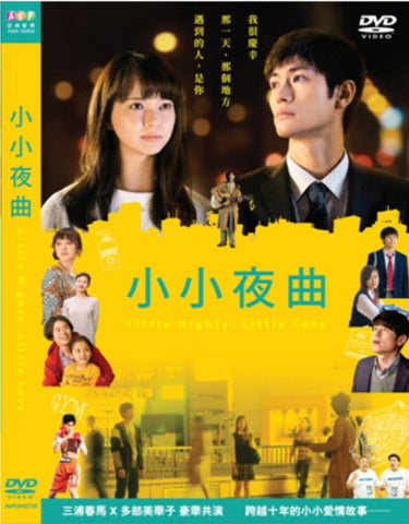 Little Nights, Little Love アイネクライネナハトムジーク 小小夜曲 (2019) (DVD) (English Subtitled) (Hong Kong Version)