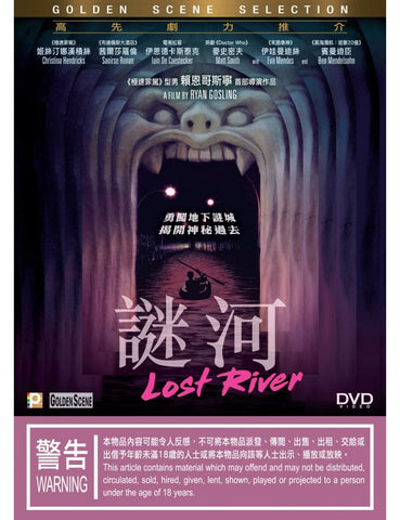 Lost River 謎河 (2014) (DVD) (English Subtitled) (Hong Kong Version)