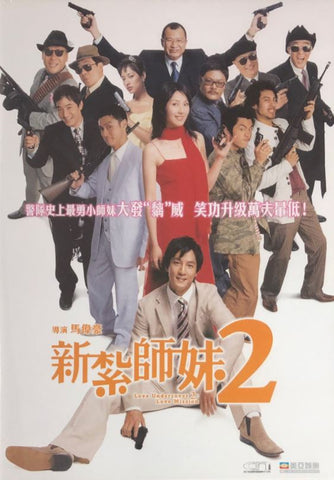 Love Undercover 2: Love Mission 新紮師妺2 (2003) (DVD) (Digitally Remastered) (English Subtitled) (Hong Kong Version)