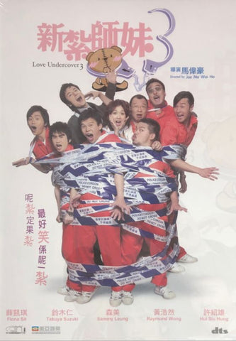 Love Undercover 3 新紮師妹3 (2006) (DVD) (Digitally Remastered) (English Subtitled) (Hong Kong Version)