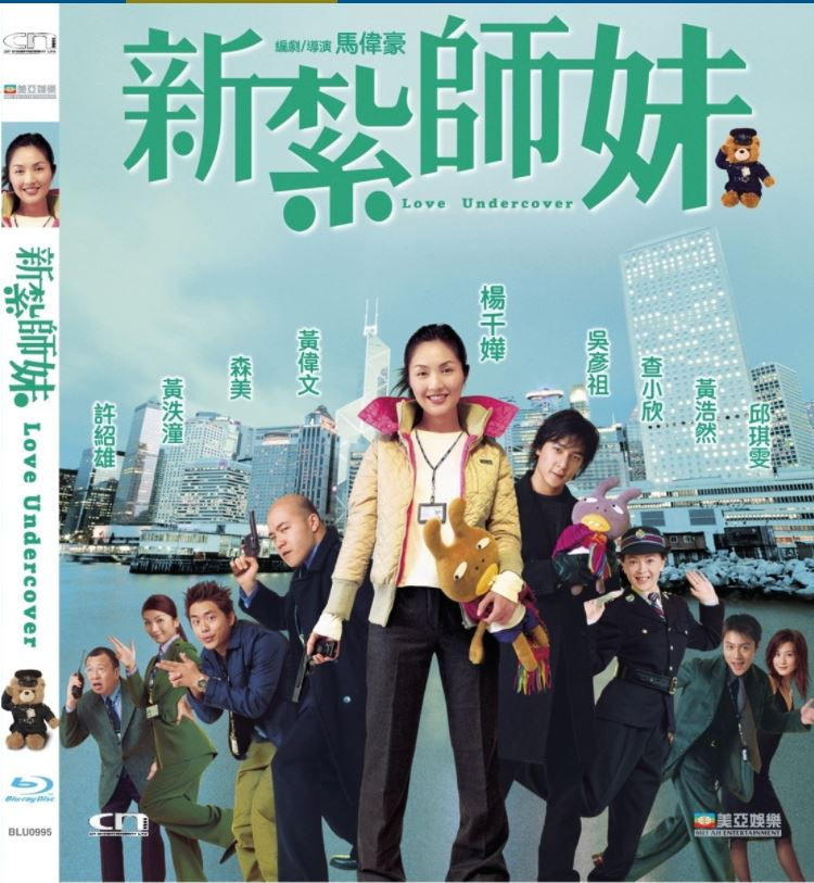 Love Undercover 新紮師妺 (2002) (Blu Ray) (Digitally Remastered) (English Subtitled) (Hong Kong Version)