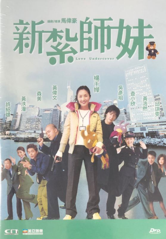 Love Undercover 新紮師妺 (2002) (DVD) (Digitally Remastered) (English Subtitled) (Hong Kong Version)