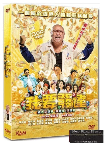 Lucky Fat Man 我要發達 (2017) (DVD) (English Subtitled) (Hong Kong Version) - Neo Film Shop