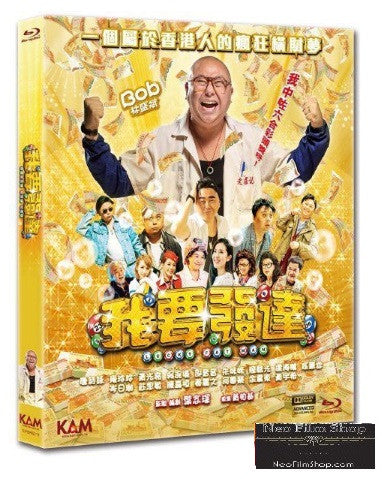 Lucky Fat Man 我要發達 (2017) (Blu Ray) (English Subtitled) (Hong Kong Version)