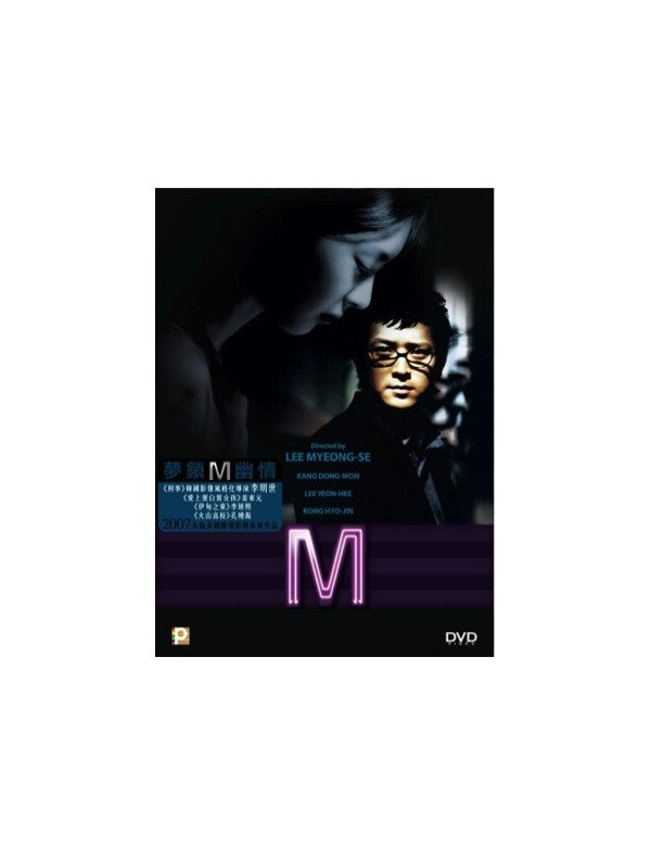 M 엠 夢鎖幽情 Em (2007) (DVD) (English Subtitled) (Hong Kong Version)