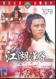 Magnificent Wanderers 江湖漢子 (1977) (DVD) (English Subtitled) (Hong Kong Version)