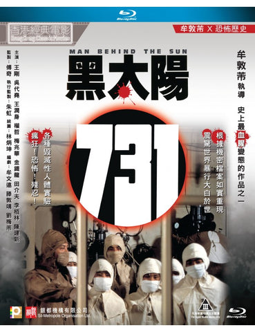 Man Behind The Sun 黑太陽731 (1988) (Blu Ray) (Digitally Remastered) (English Subtitled) (Hong Kong Version)