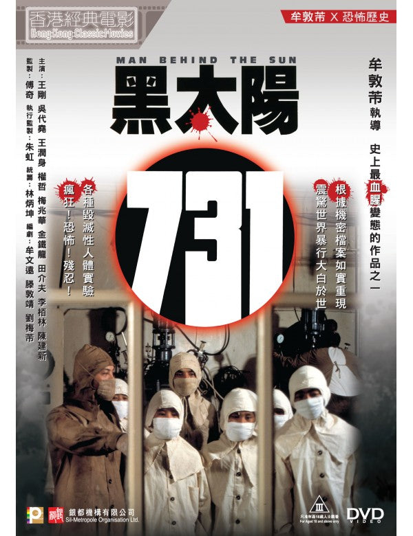 Man Behind The Sun 黑太陽731 (1988) (DVD) (Digitally Remastered) (English Subtitled) (Hong Kong Version)