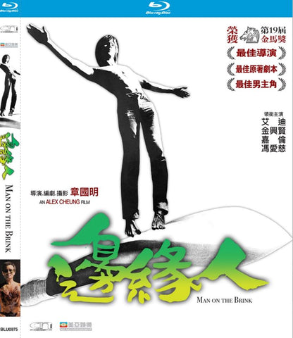 Man on the Brink 邊緣人 (1981) (Blu Ray) (Digitally Remastered) (English Subtitled) (Hong Kong Version)