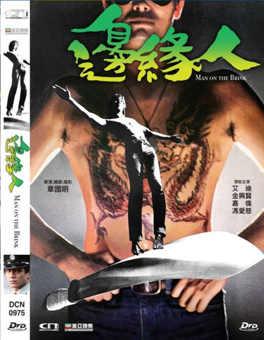 Man on the Brink 邊緣人 (1981) (DVD) (Digitally Remastered) (English Subtitled) (Hong Kong Version)