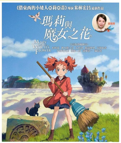 Mary and The Witch's Flower (2017) (Blu Ray) (English Subtitled) (Hong Kong Version)