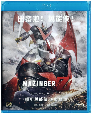 Mazinger Z: Infinity (2018) (Blu Ray) (English Subtitled) (Hong Kong Version)