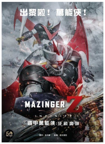Mazinger Z: Infinity (2018) (DVD) (English Subtitled) (Hong Kong Version)