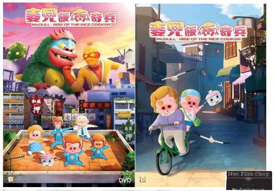 McDull, Rise of the Rice Cooker 麥兜.飯寶奇兵 (2016) (DVD) (English Subtitled) (Hong Kong Version)
