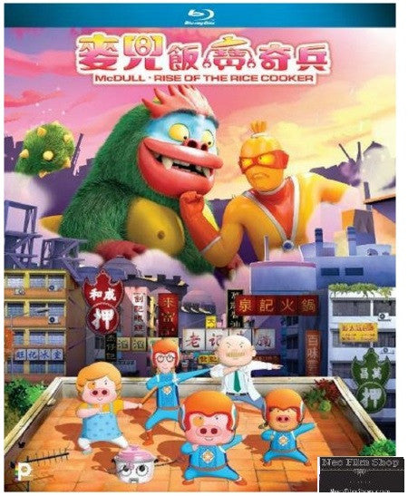 McDull, Rise of the Rice Cooker 麥兜.飯寶奇兵 (2016) (Blu Ray) (Gift Set) (English Subtitled) (Hong Kong Version) - Neo Film Shop