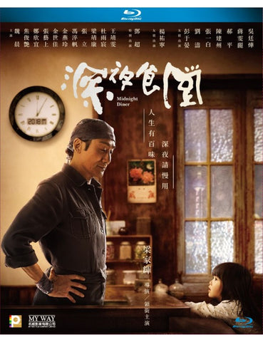 Midnight Diner 深夜食堂 (2019) (Blu Ray) (English Subtitled) (Hong Kong Version)