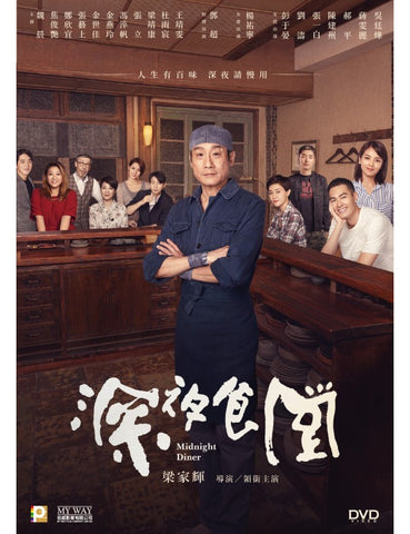 Midnight Diner 深夜食堂 (2019) (DVD) (English Subtitled) (Hong Kong Version)