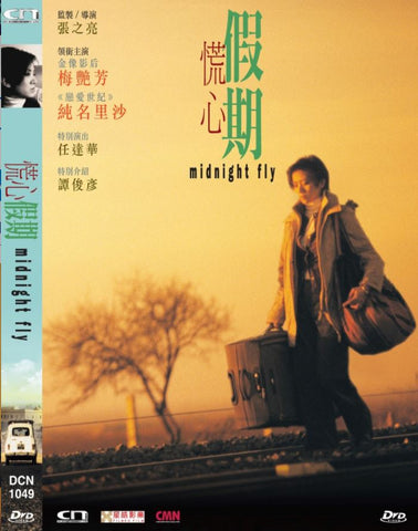 Midnight Fly 慌心假期 (2001) (DVD) (Digitally Remastered) (English Subtitled) (Hong Kong Version)